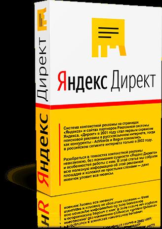 Настройка контекстной рекламы в Яндекс Директ - стоимость