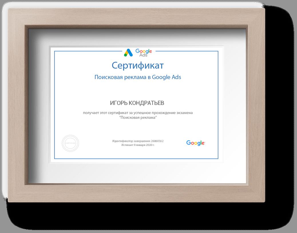 google-certificate-ik