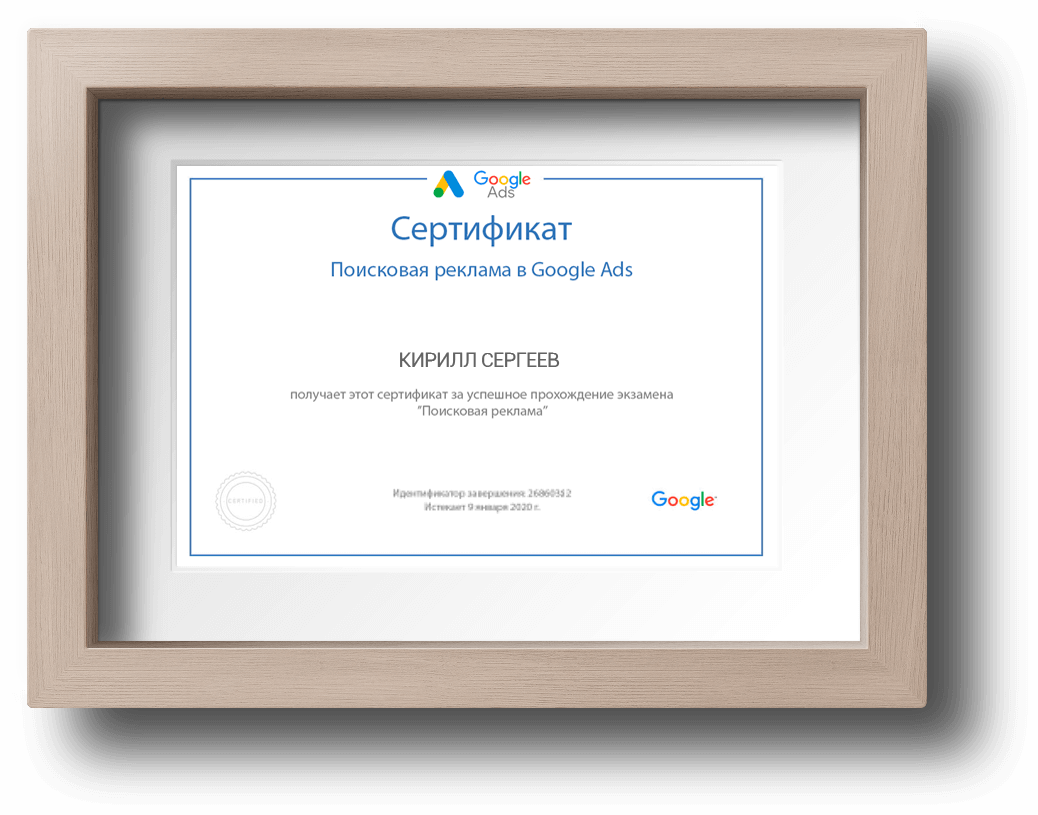 google-certificate-ks