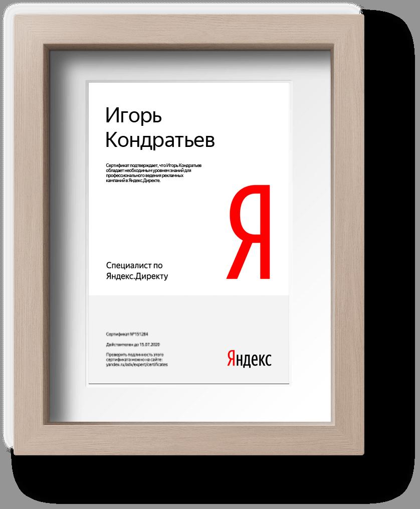 yandex-direct-certificate-ik