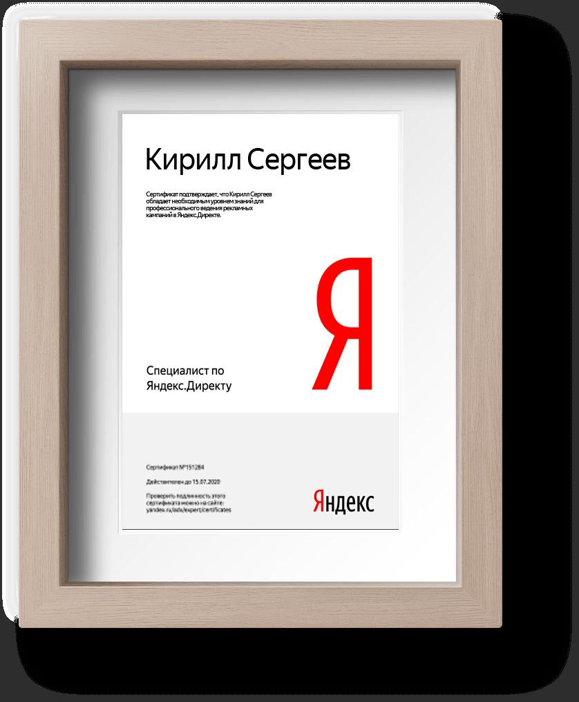yandex-direct-certificate-ks