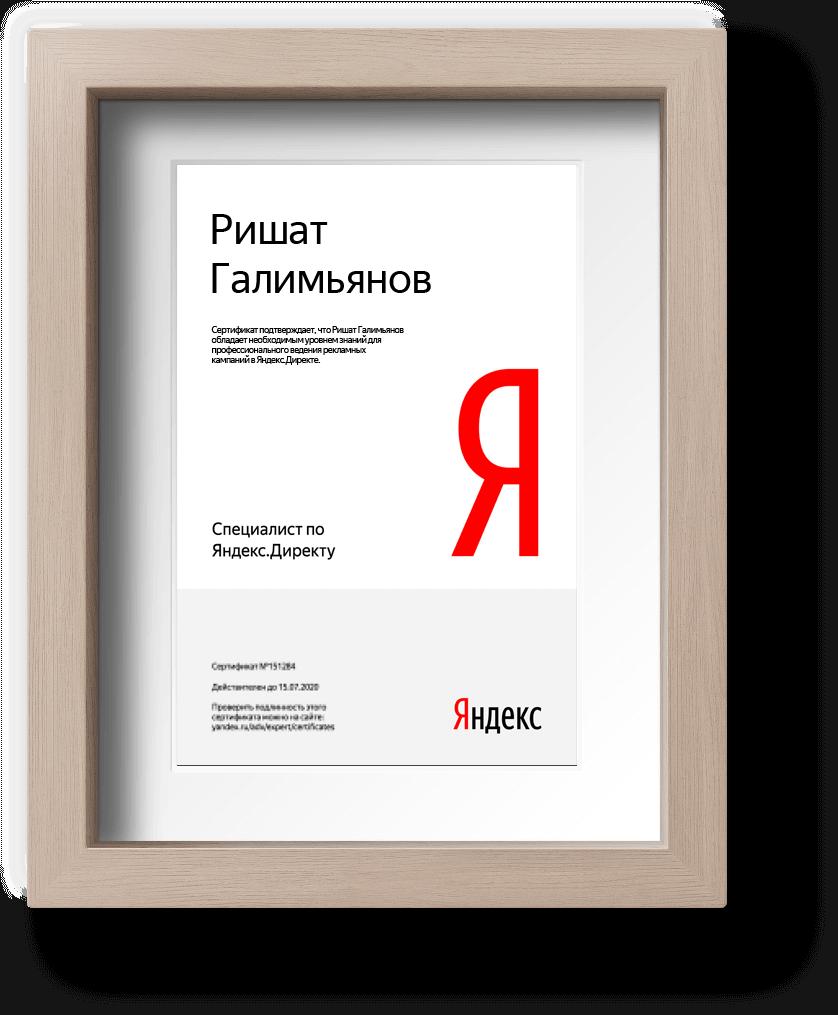 yandex-direct-certificate-rg