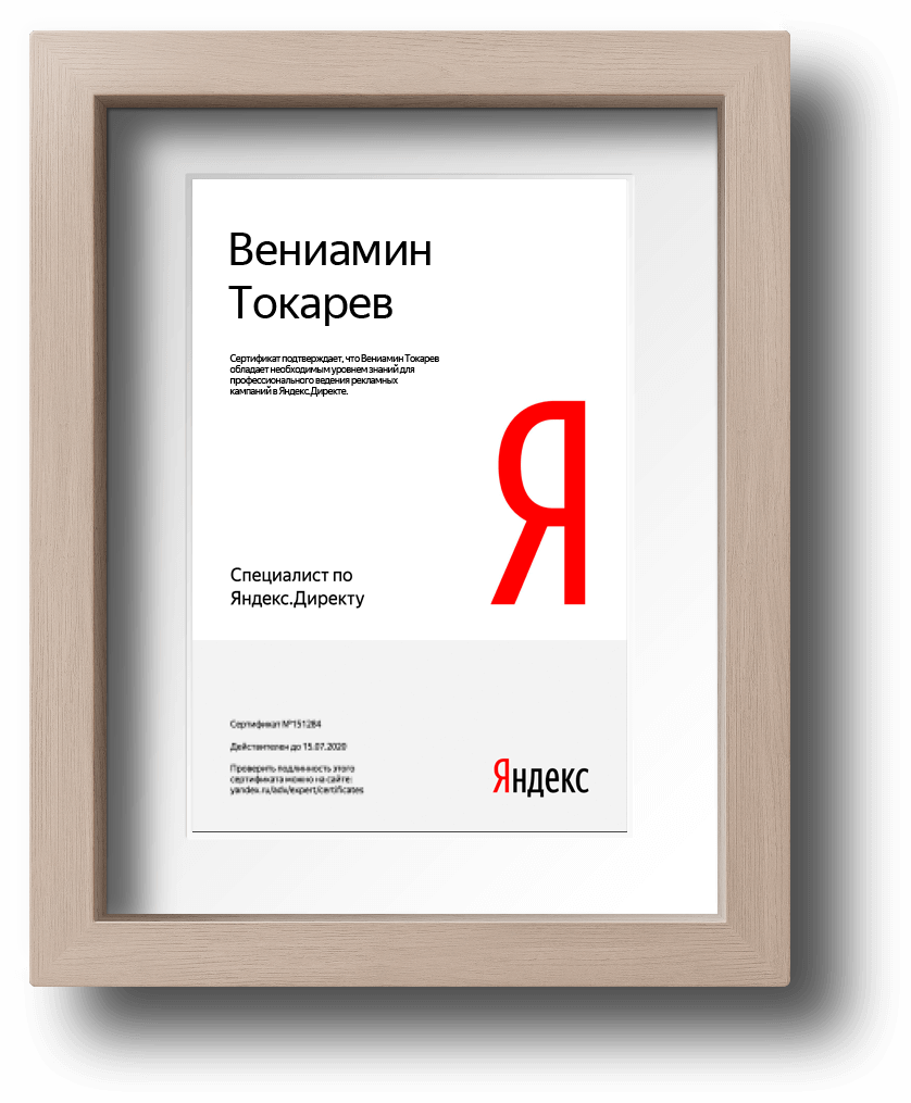 yandex-direct-certificate-vt
