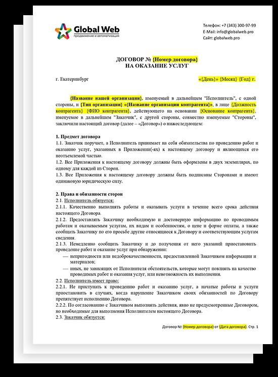 Что предусмотреть в договоре создания сайта согласие страховая компания иваново официальный сайт